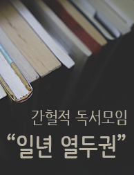 간헐적 독서모임 <일년열두권>