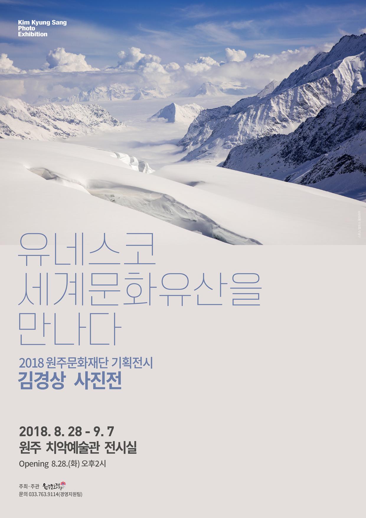 김경상사진전 <유네스코 세계문화유산을 만나다>