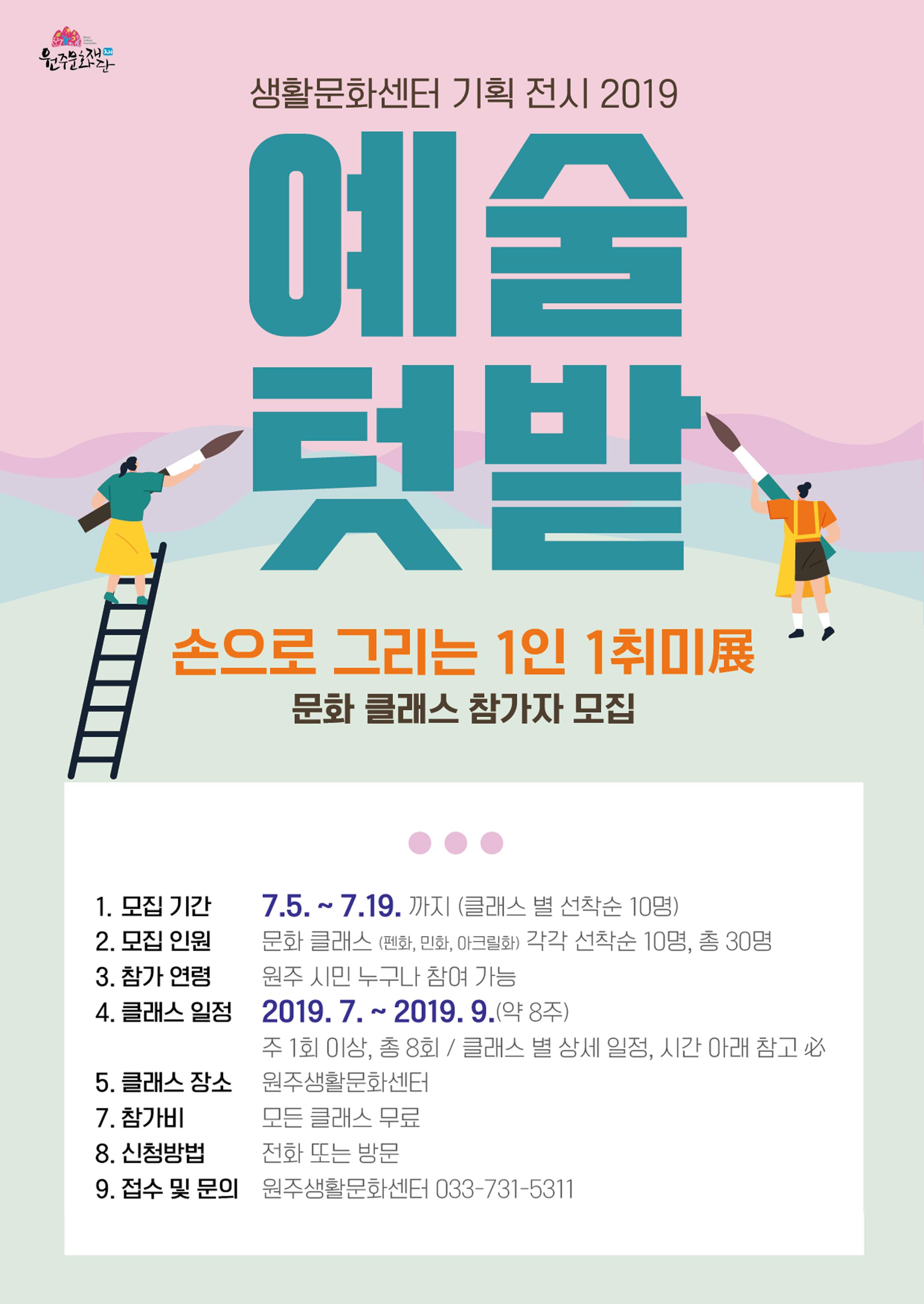 2019 예술텃밭 '손으로 그리는 1인 1취미展 문화...