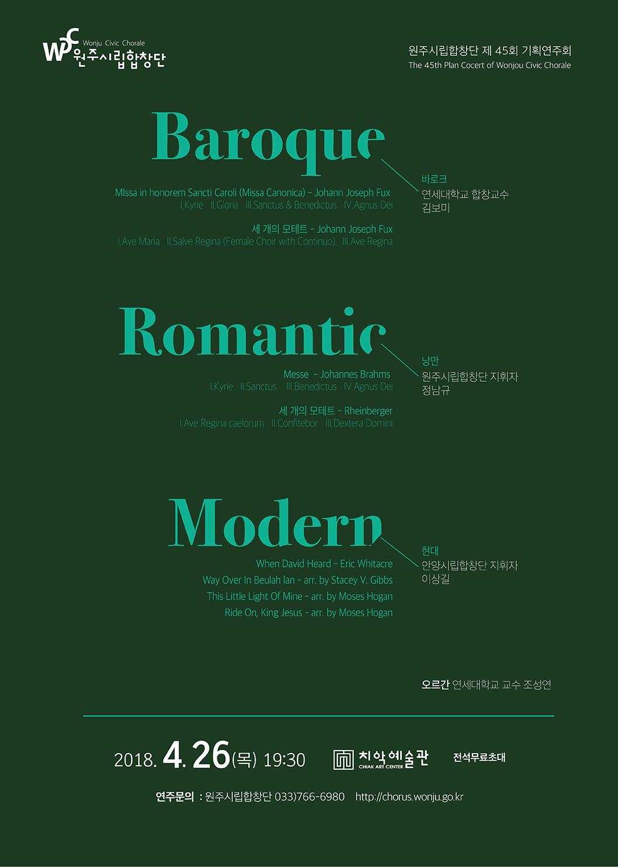 원주시립합창단 기획연주회 : Baroque Roman...