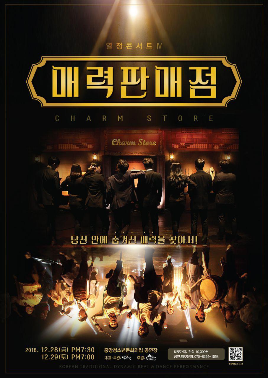 열정콘서트Ⅳ - 매력판매점
