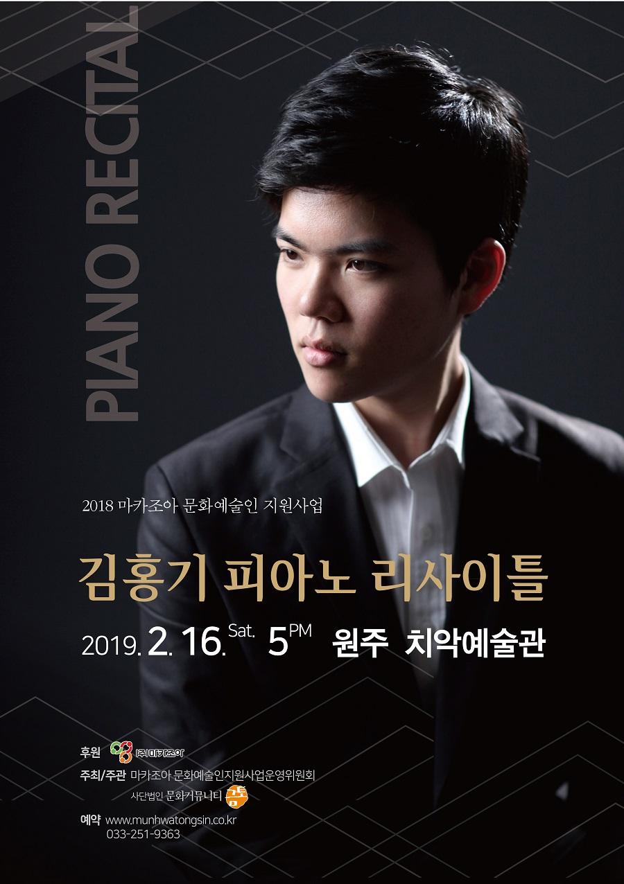 2018 마카조아 문화예술인 지원사업_김홍기 피아노 ...