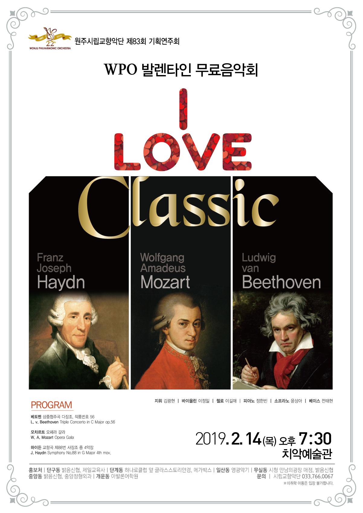 시립교향악단 I Love Classic