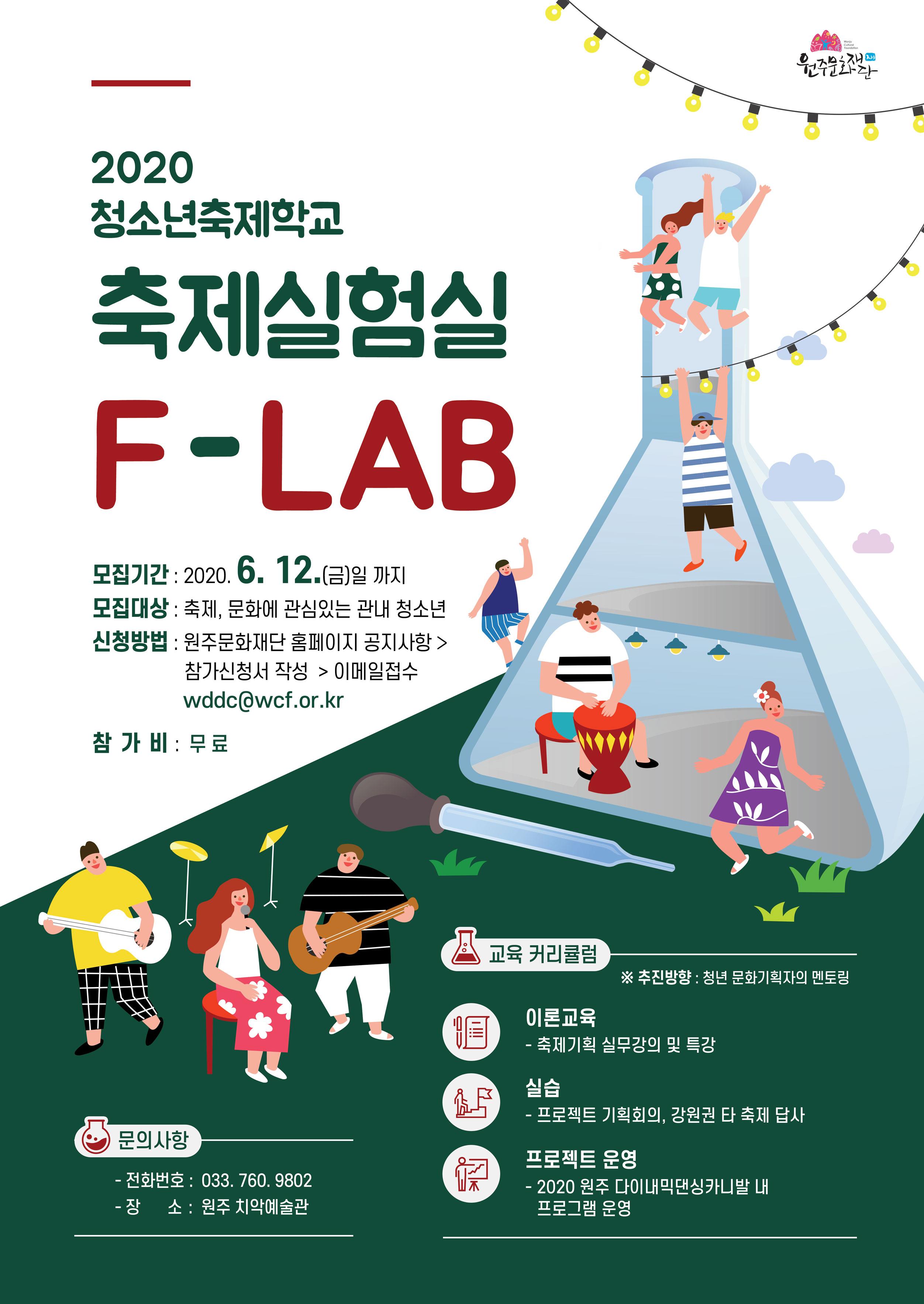 2020 청소년축제학교 축제실험실 (F-LAB)