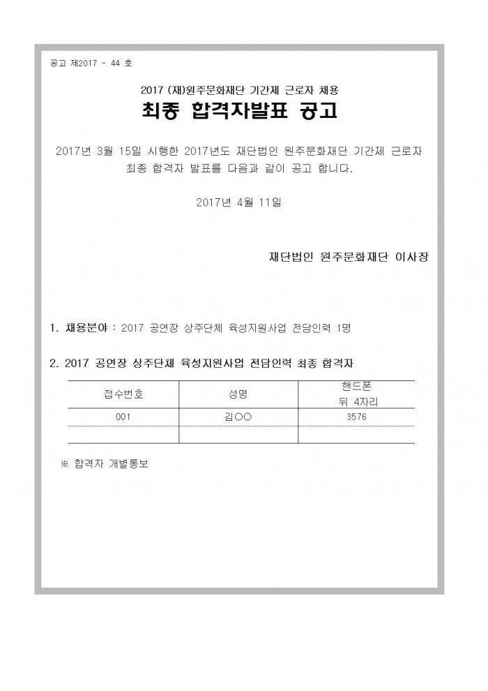 공연장 상주단체 발표